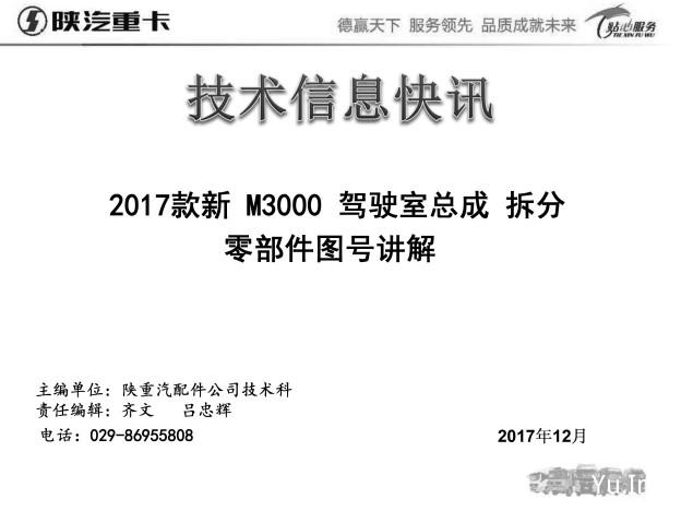 2017款新M3000驾驶室总成拆分
