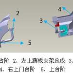 关于2017款新M3000上车踏板系统部分知识介绍