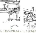 关于新M3000驾驶室仪表台安装支架知识介绍