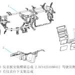 关于X3000驾驶室仪表台安装支架知识介绍